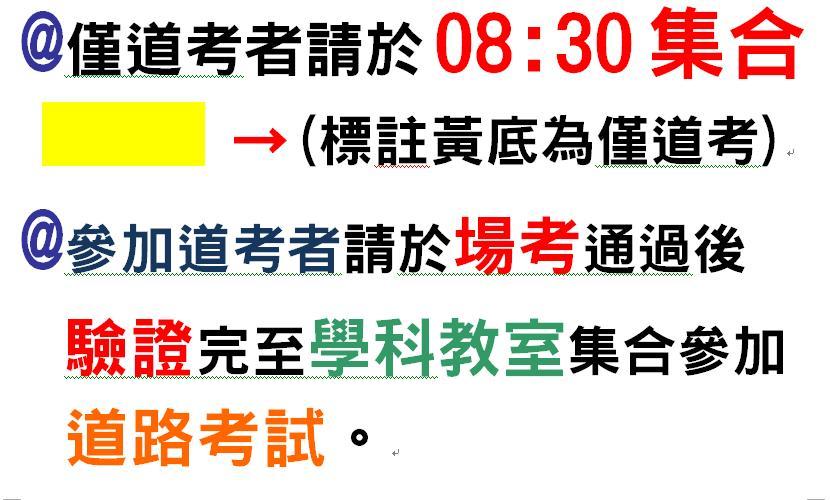 proimages/場考後道考注意事項(僅上午).JPG
